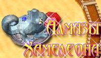 Алмазы Хамелеона