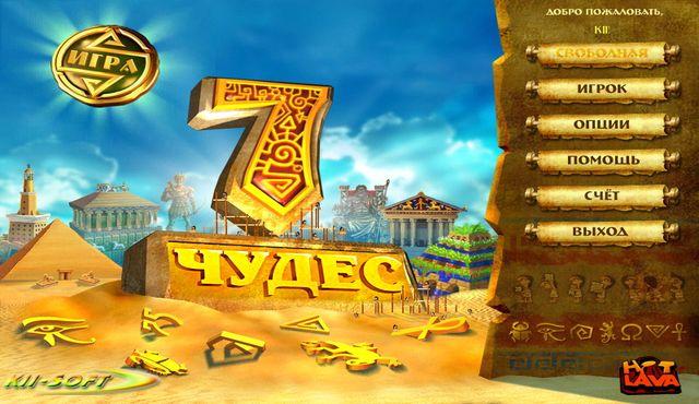 7 Чудес 1