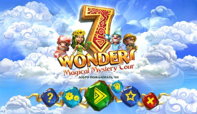 7 Чудес 2. Магический мистический мир