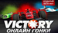 Victory. Онлайн гонки