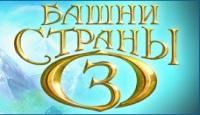 Башни страны Оз
