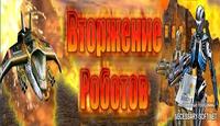 Вторжение роботов