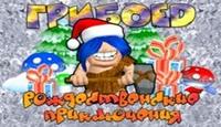 Грибоед. Рождественские приключения