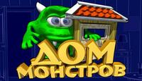 Дом монстров