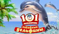 101 Любимчик. Забавные дельфины