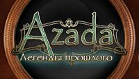 Азада. Легенды прошлого