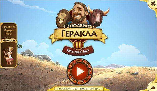 12 подвигов Геракла 2. Критский бык