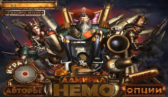 Адмирал Немо