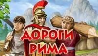 Дороги Рима 1