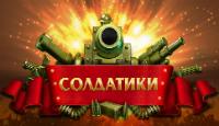 Солдатики 1