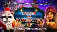 Рождественские истории 1. Песня на Рождество. Коллекционное издание