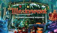 Рождественские истории 2. Щелкунчик. Коллекционное издание
