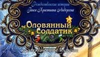Рождественские истории 3. Оловянный солдатик. Коллекционное издание
