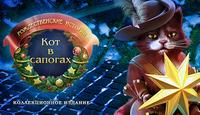 Рождественские истории 4. Кот в сапогах. Коллекционное издание