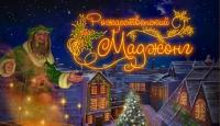 Рождественский маджонг 1