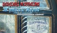 Кладбище искупления 5. Жуткий холод. Коллекционное издание