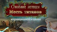 Ожившие легенды 2. Месть титанов. Коллекционное издание