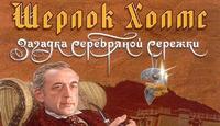 Шерлок Холмс. Загадка серебряной серёжки