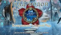 Над водой 8. Возвращение в Другой Мир. Коллекционное издание