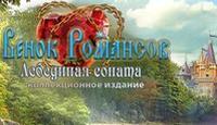 Венок Романсов 3. Лебединая соната. Коллекционное издание