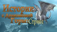 Истории с Драконовой горы 1. Стрикс