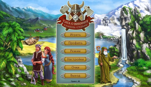 Сага о викинге 3. Камень судьбы