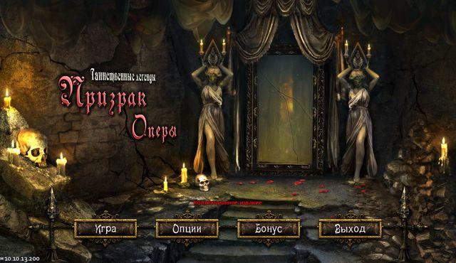 Таинственные легенды 2. Призрак Оперы. Коллекционное издание