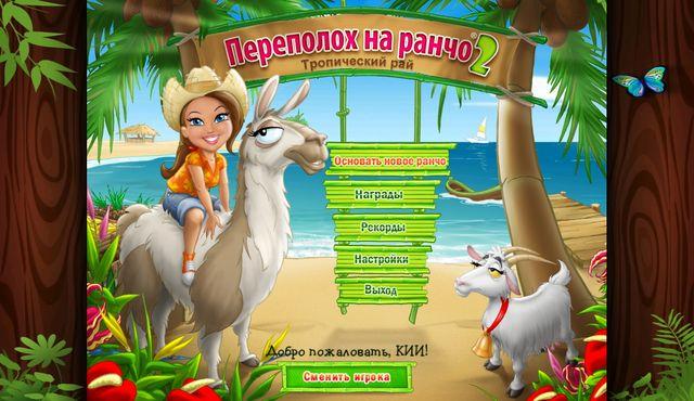 Переполох на ранчо 2. Тропический рай